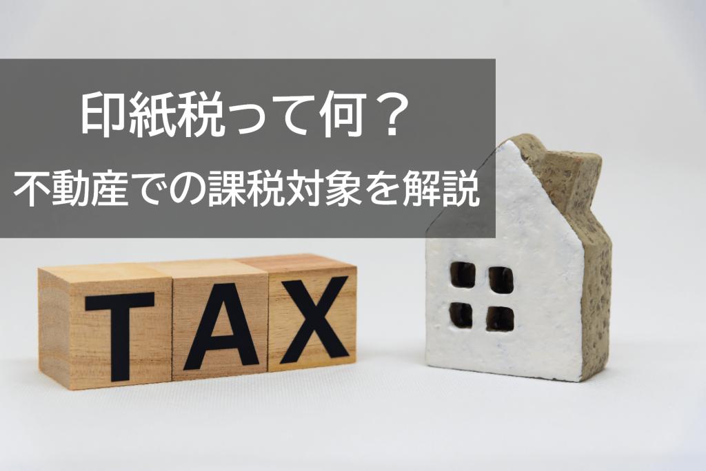 印紙税って何?不動産ではどこに課税されるのか紹介します