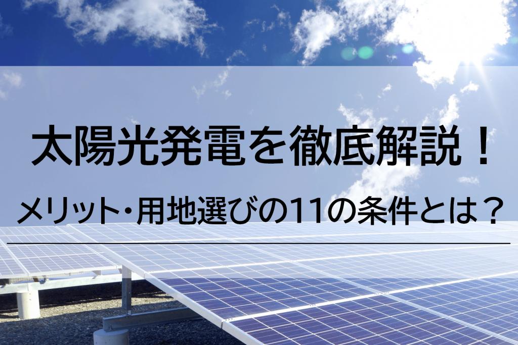 太陽光発電のメリットや用地選びの11の条件を徹底解説