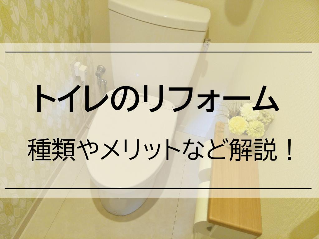 自分好みの空間へ トイレのリフォームの種類やメリットなど解説