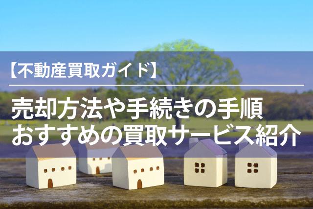 【不動産ガイド】売却や仲介手数料・住宅ローン・リフォーム関連トピック