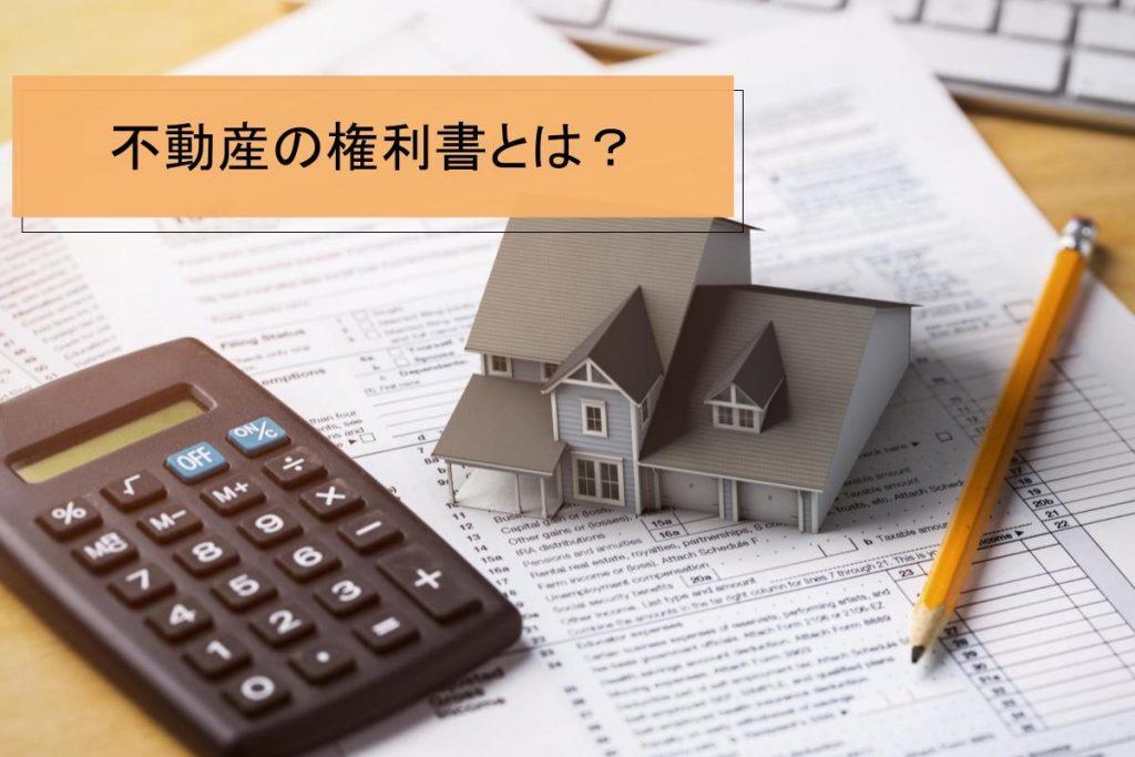不動産の権利書とは?所有権移転登記方法と紛失時の対処まで解説