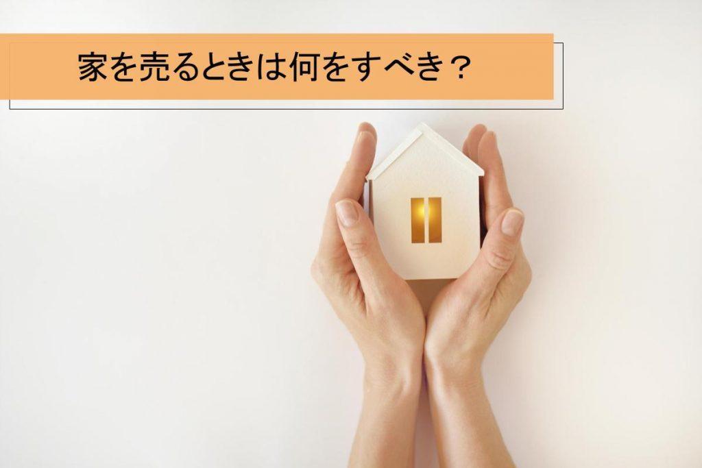 家を売るときは何をするべき?家を売るための手順について解説