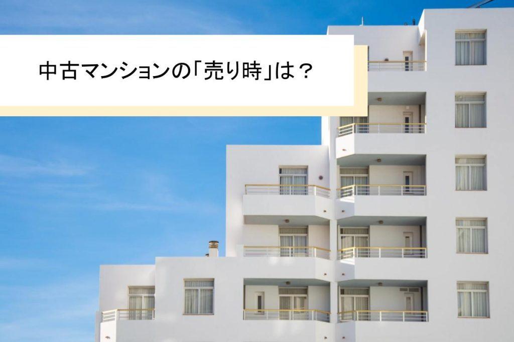 中古マンションの売り時ポイント徹底解説!大切なのは築年数?
