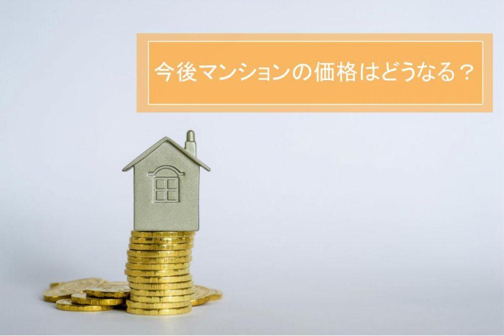 今後マンション価格はどうなる?地域性とマンションの質で判断