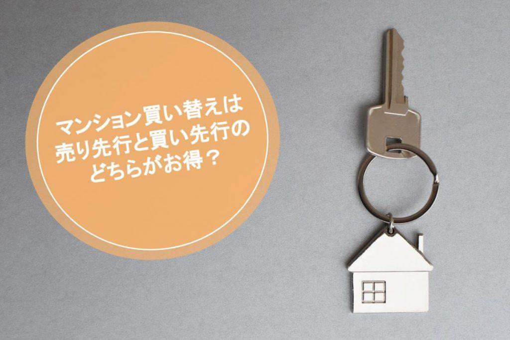 マンションの買い替えは売りと買いどちらを先行したほうがお得?