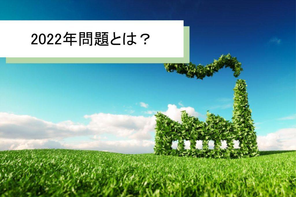 2022年問題って何?不動産売買に起きる影響と対策を知りたい
