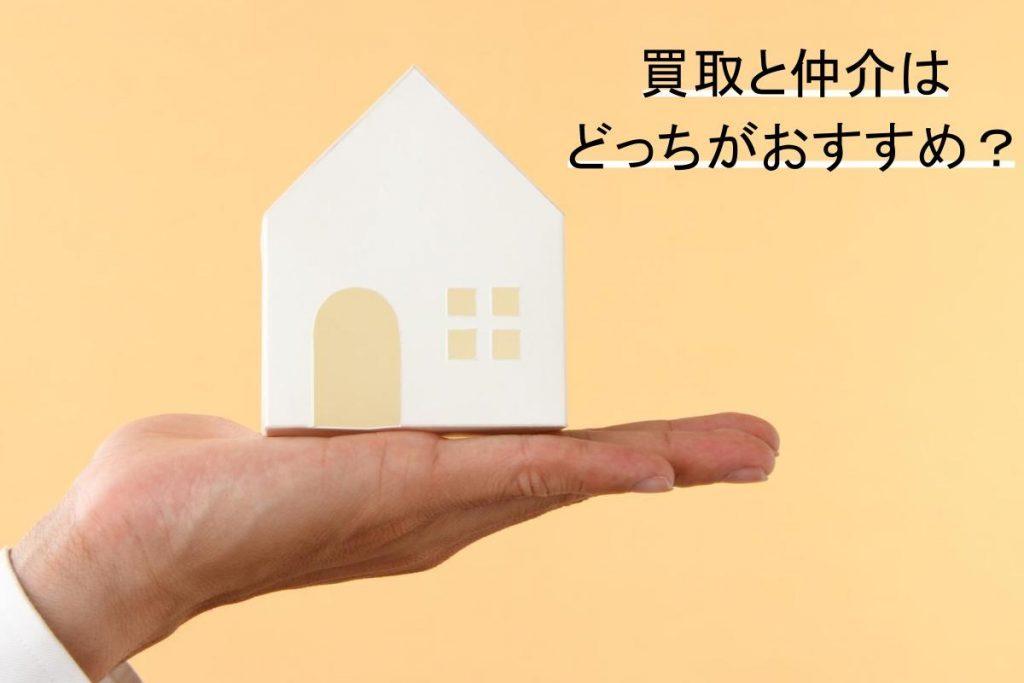 家を売る時に買取と仲介のどちらを選べばいい?最適な売却の流れを紹介