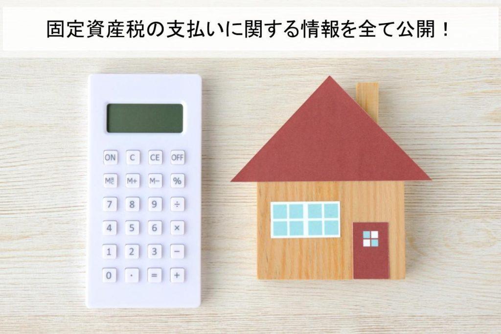 いつ払えばよい?固定資産税の支払いに関する特集