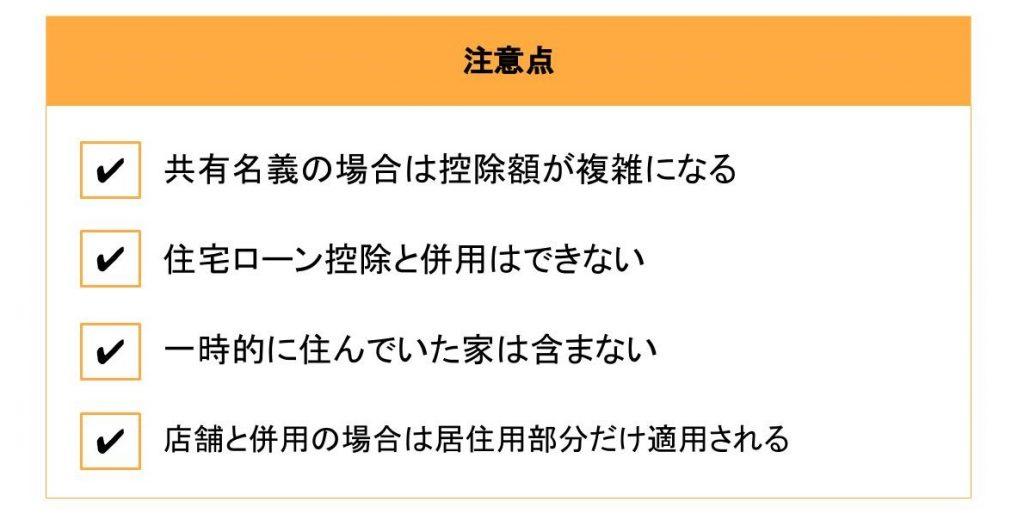 3,000万円の特別控除を受ける際の注意点