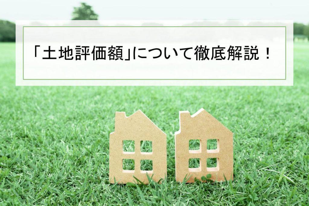 土地評価額を知りたい時の調べ方と計算方法について解説