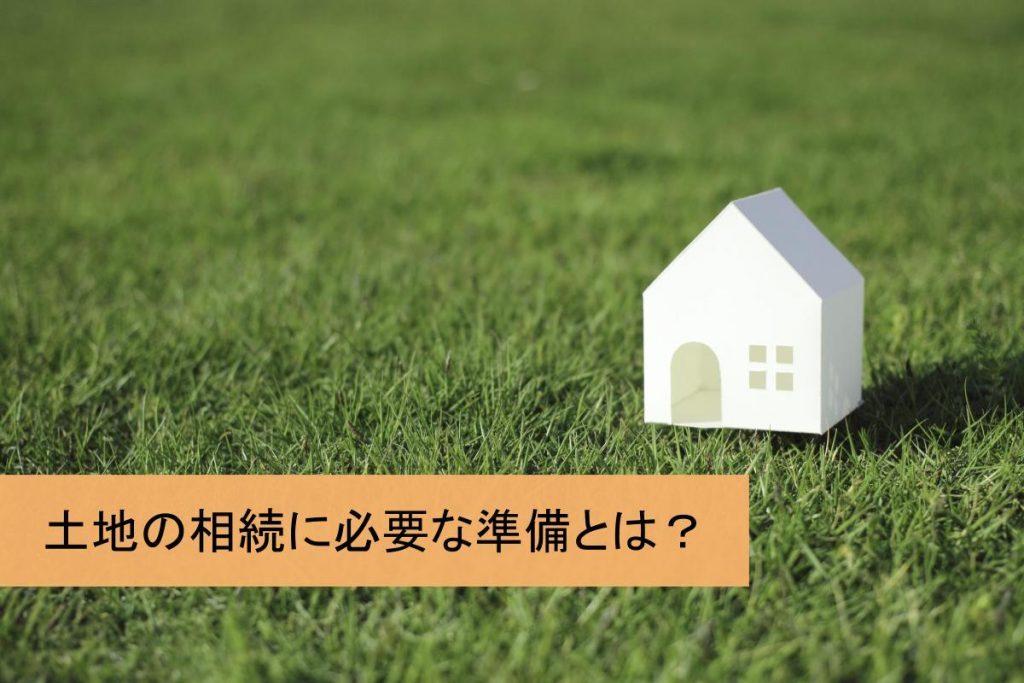 土地相続発生時の対処法|必要手続・費用など専門家が徹底解説