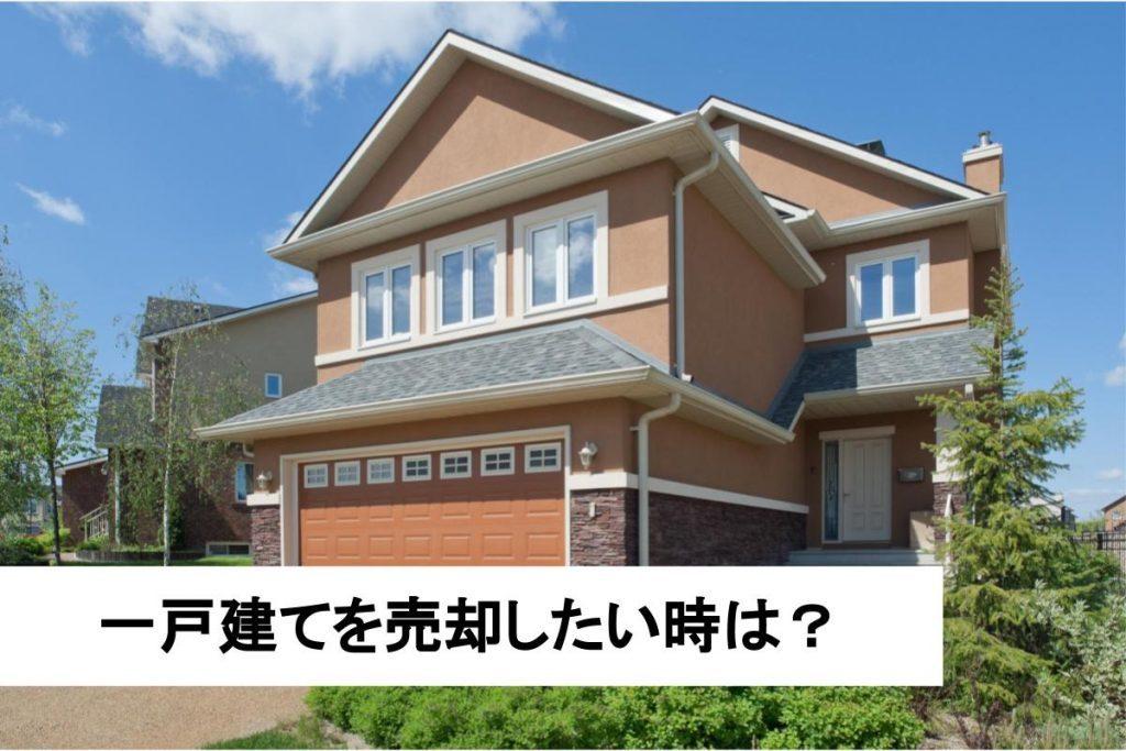 一戸建てを売却したいと思ったら何をすべき?売却の流れを解説