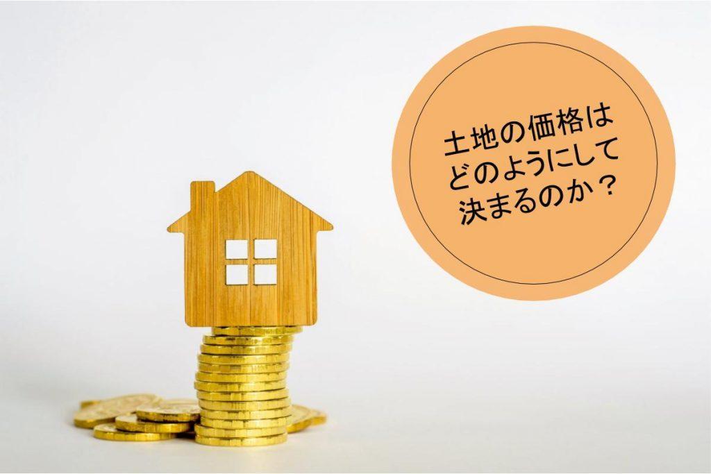 土地の価格決定はどのようにして決まるか|土地価格は景気が左右する