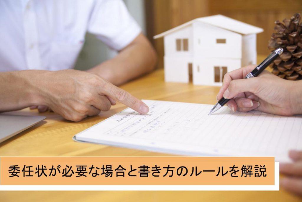不動産売買で委任状がいるタイミング|ルールや書き方徹底解説