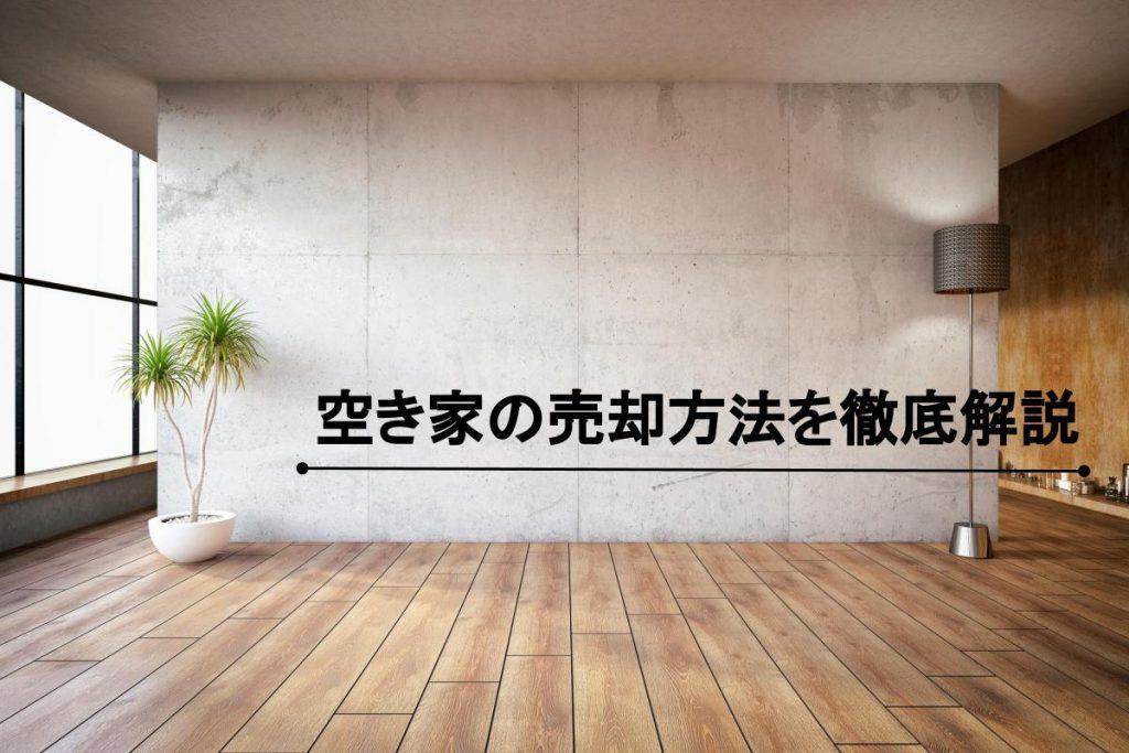 空き家の売却方法を徹底解説|売却にはどのような費用が必要?