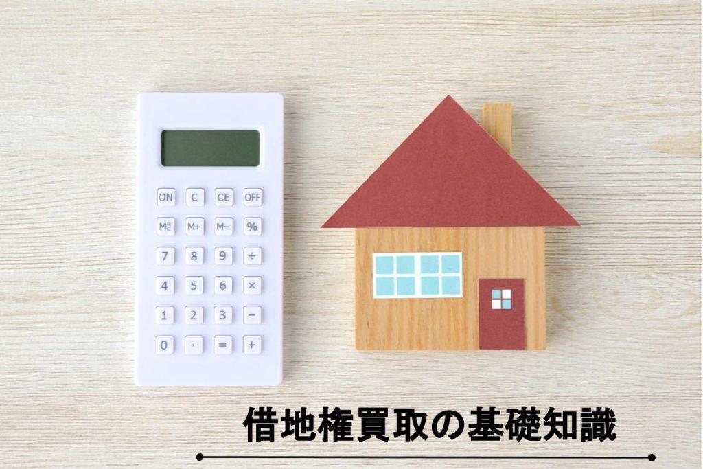 4つの借地権買取方法をプロが解説|地主交渉・相場・税金計算