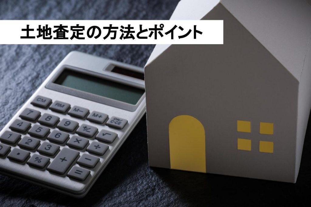土地査定方法のポイントまとめ 価格計算・おすすめ一括査定