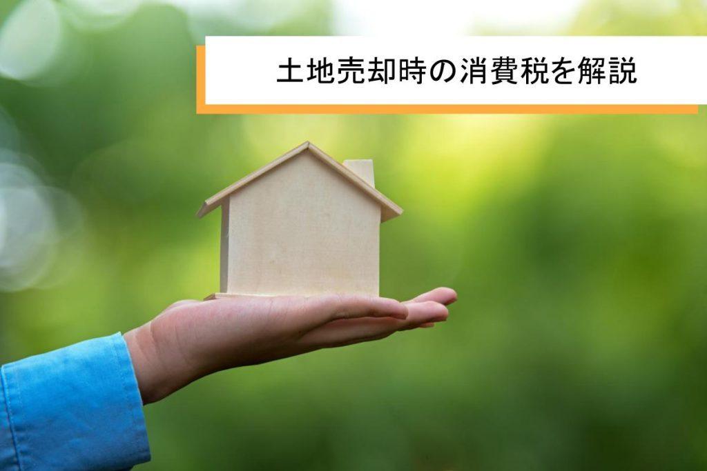 土地売買における消費税|課税取引と非課税取引について解説