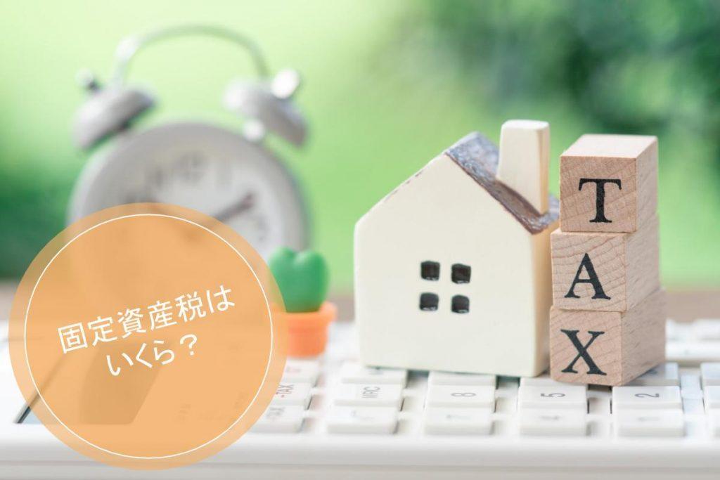【専門家解説】固定資産税のシミュレーション方法まとめ