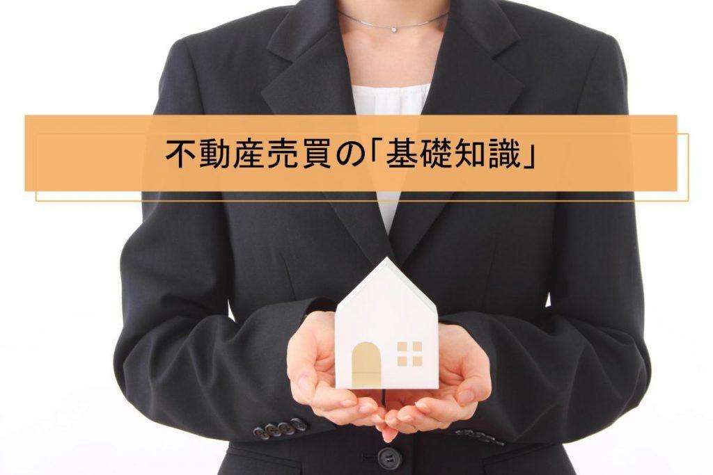 不動産売買の基礎知識│一般媒介の特徴やメリット・デメリット