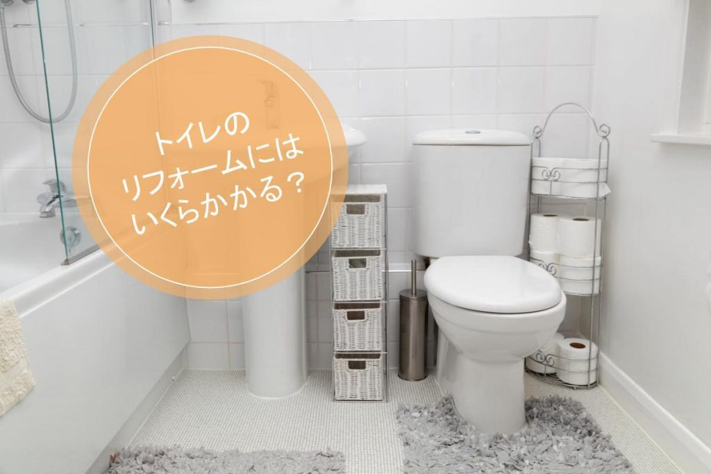 トイレのリフォーム費用や工事の注意点を把握して条件に合った業者をみつけよう