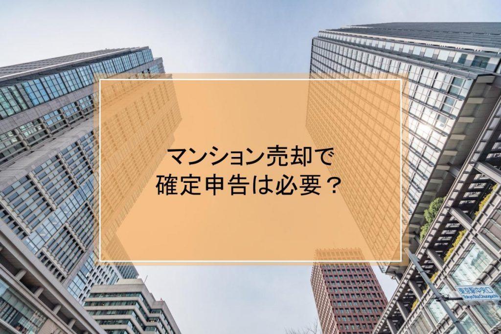 マンション売却で確定申告は必要?申告の条件や書き方徹底解説