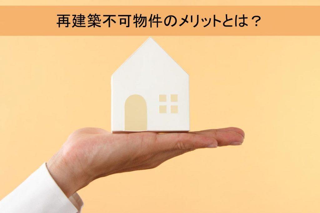 再建築不可物件のメリットは購入の安さ。活用方法で価値ある物件になる