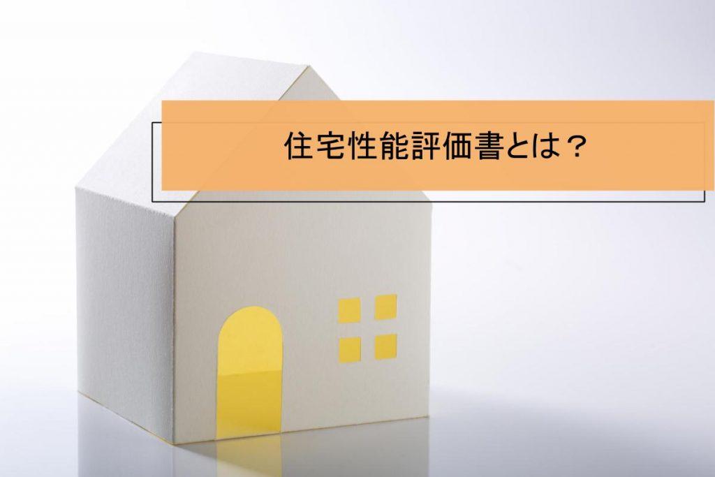 住宅性能評価書の基礎知識|取得のメリット・注意点まとめ