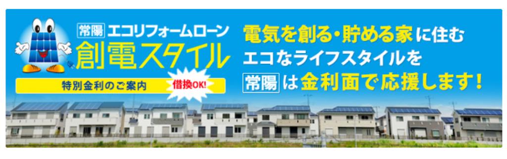 常陽銀行 リフォームローン