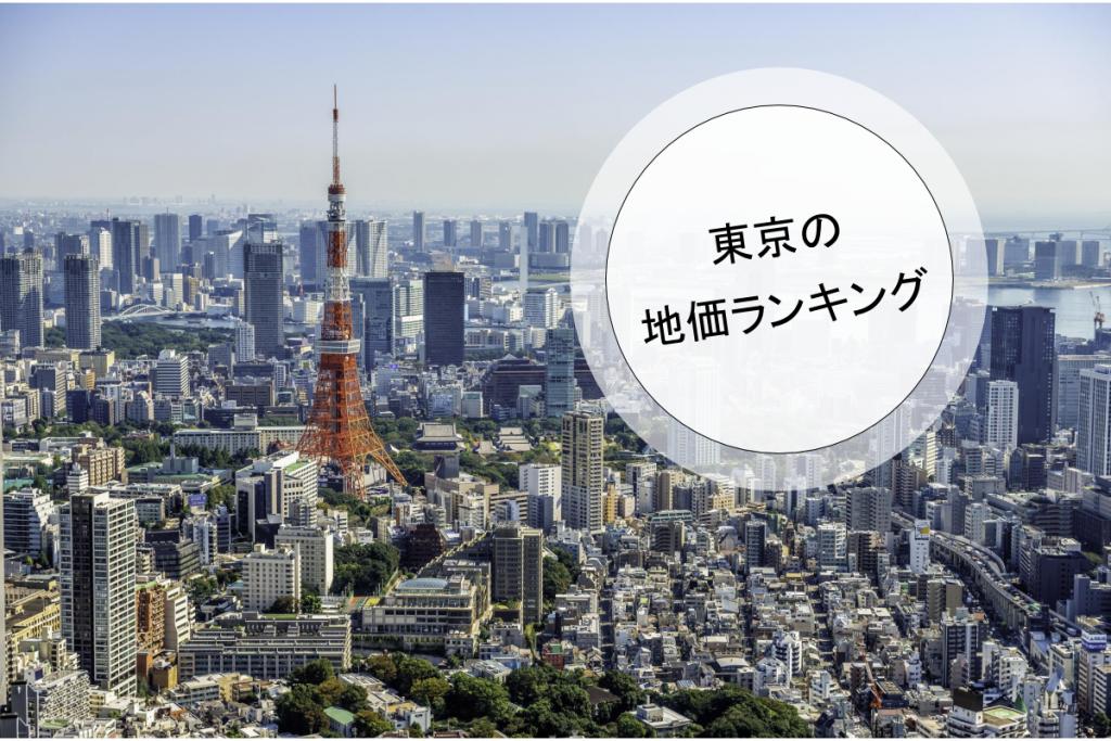 東京の地価ランキング 地価推移・ファミリーにおすすめエリア