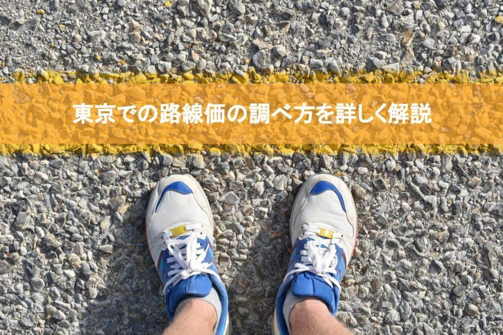 東京路線価はいくら?調べ方まとめ|路線価の高い地域はどこ?