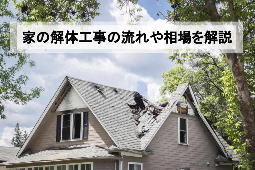 家の解体費用の相場はどれくらい?工事の流れを徹底解説
