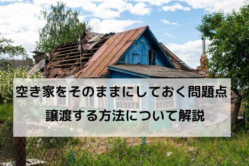 【簡単解説】空き家を無償で譲る方法と無償譲渡するときの注意点