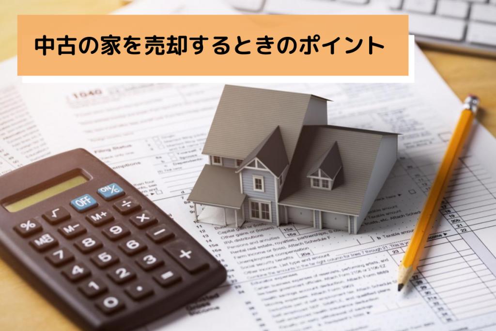 中古の家を売ると決めたら何から始める?押さえておきたいポイントを解説