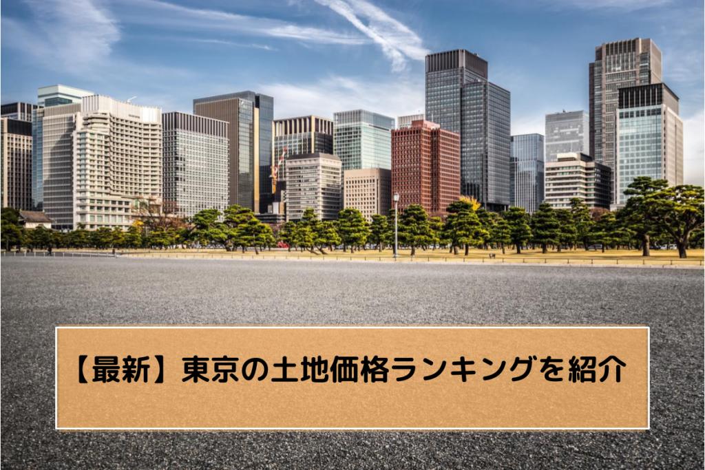 【最新】東京の土地価格ランキング|土地を安く買う方法を紹介