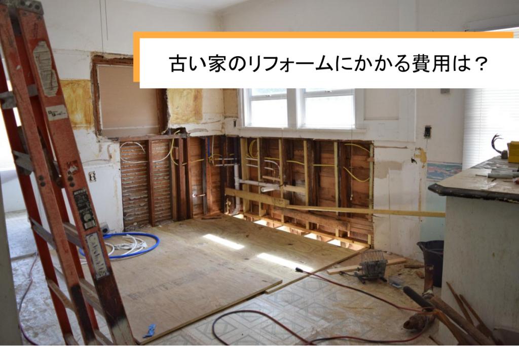 古い家のリフォームにはいくらかかる?方法別の費用相場を紹介