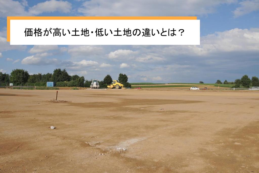 高い土地と安い土地の違いとは?土地の価格が決まる要因について解説