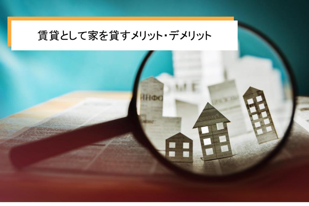 家を貸すメリット・デメリット|家を貸す流れを徹底解説