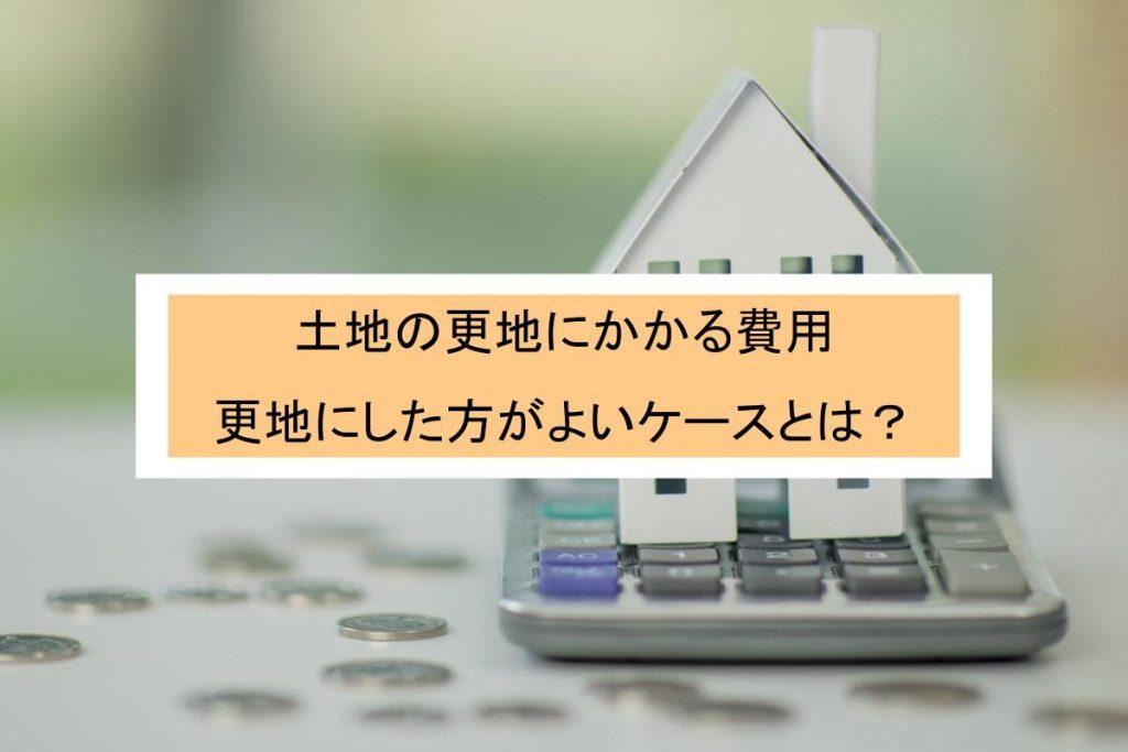 売却の際に古家付きの土地は更地にするべき?更地にする際に必要な費用を解説