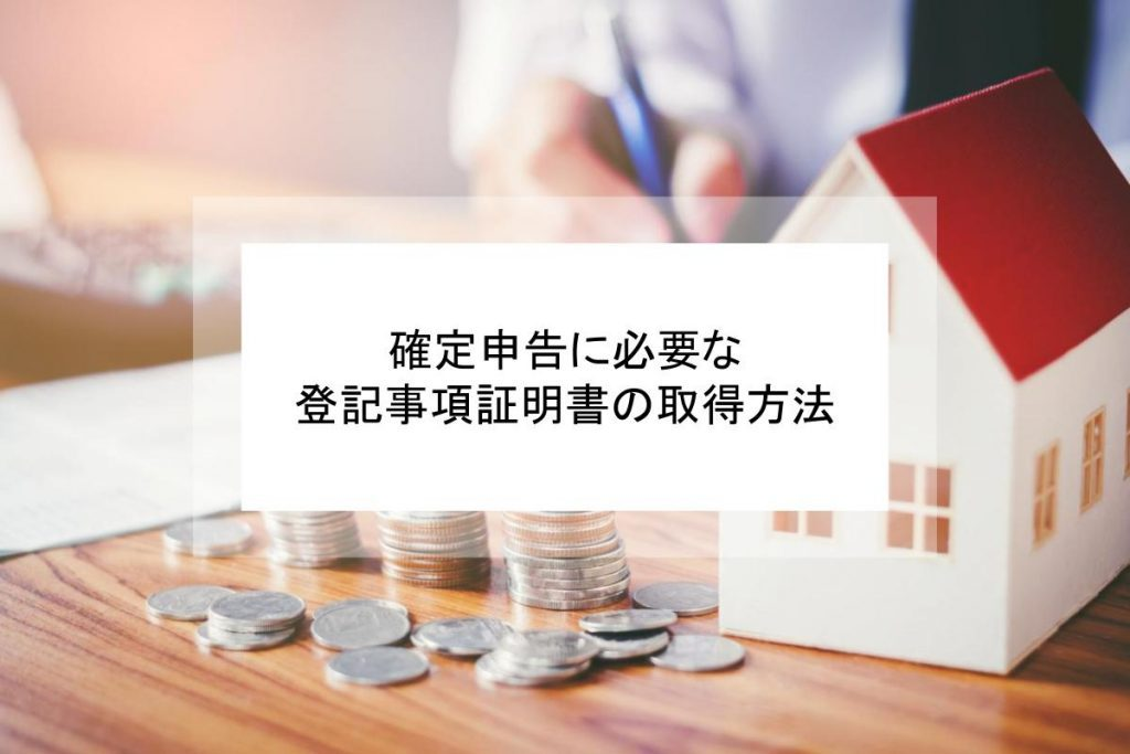不動産売却の確定申告に必要な登記事項証明書について詳しく説明