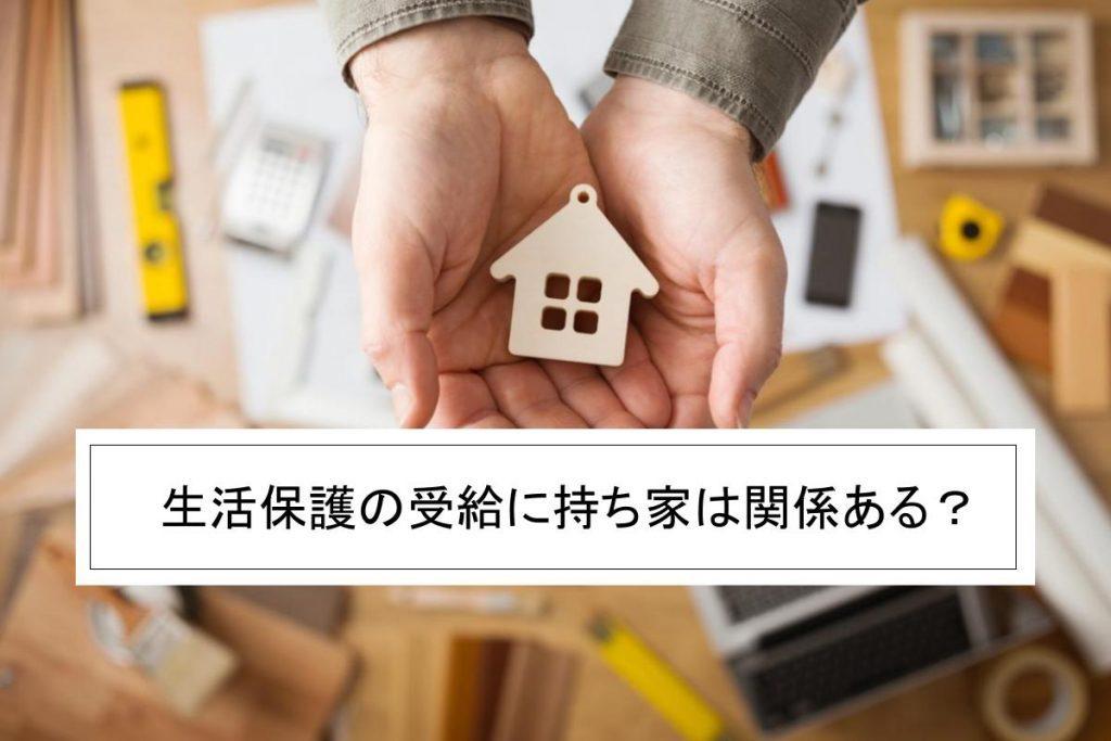 生活保護条件とは?持ち家があると受けにくい?条件別に解説