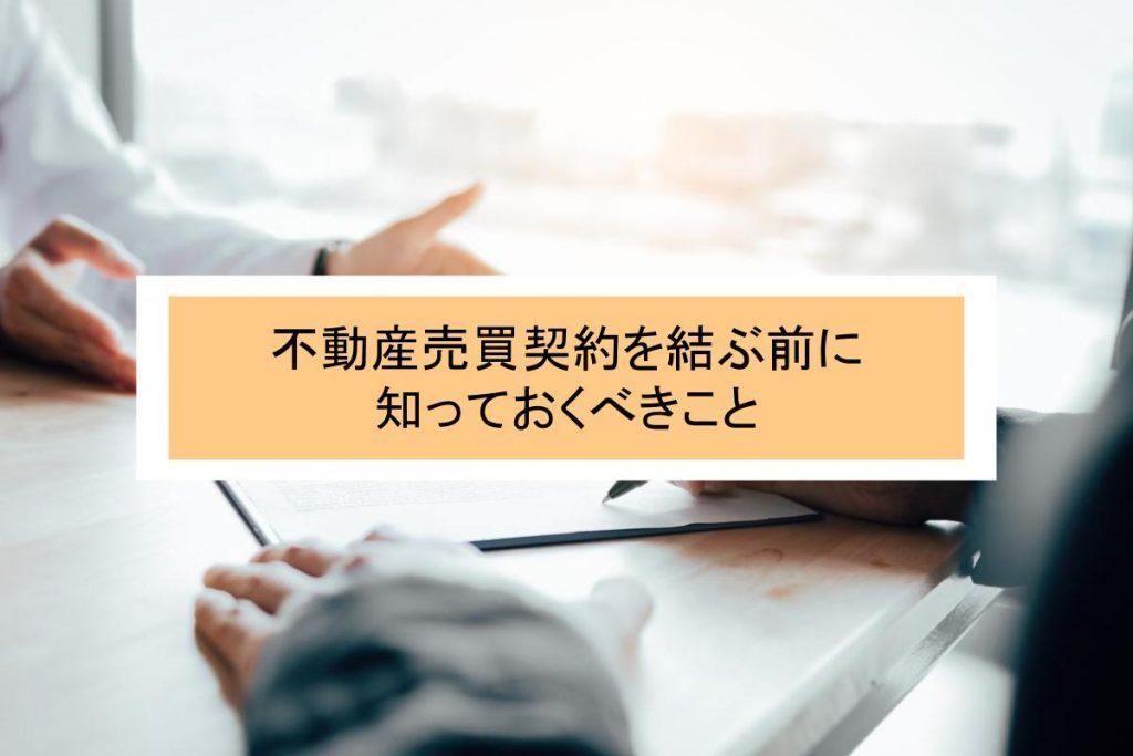 不動産売買契約を結ぶときの流れ|契約までにやっておくことや必要書類について紹介