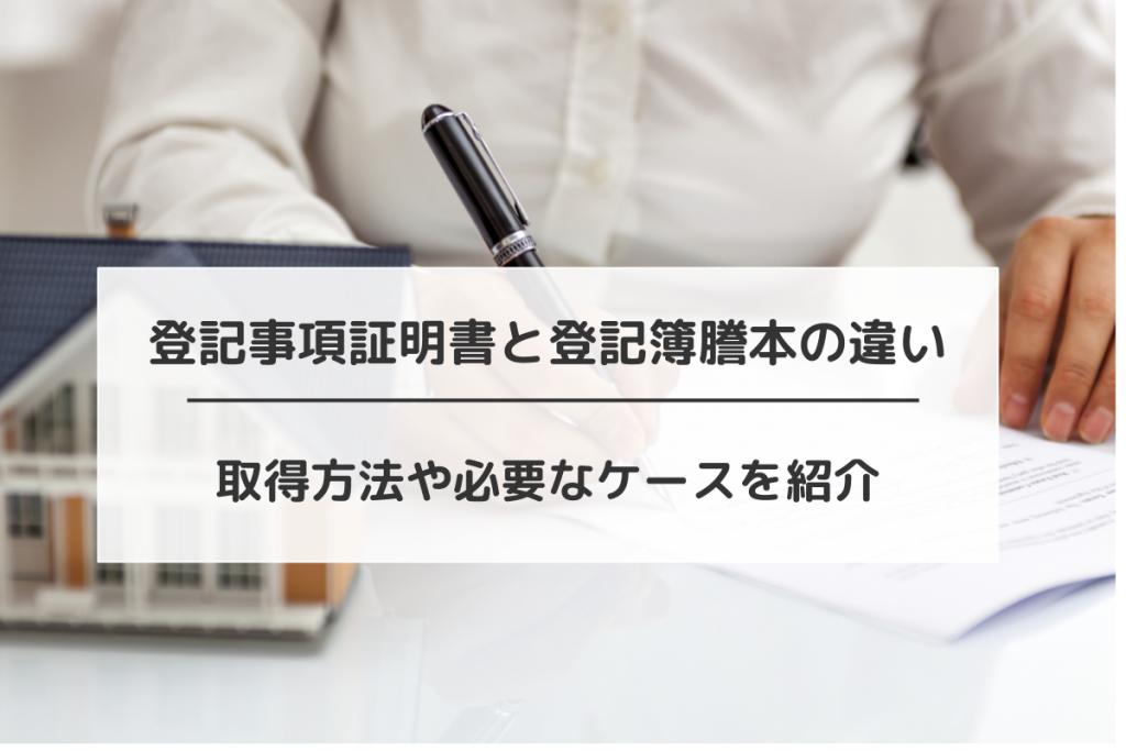登記事項証明書とは?登記簿謄本の違いや取得方法を解説