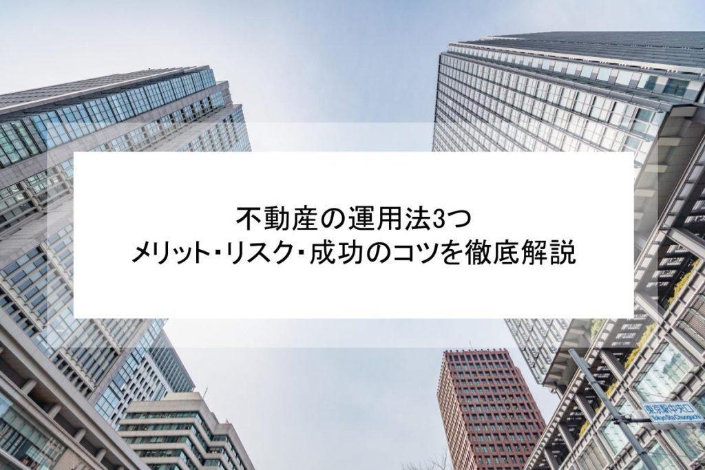 不動産での資産運用のポイント|リスクを減らるための3つの実践方法を紹介
