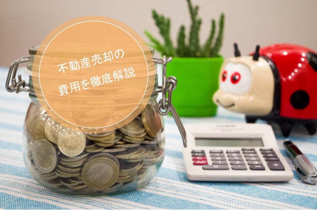 不動産売却の費用相場を徹底解説|税金や諸費用がすべてわかる!