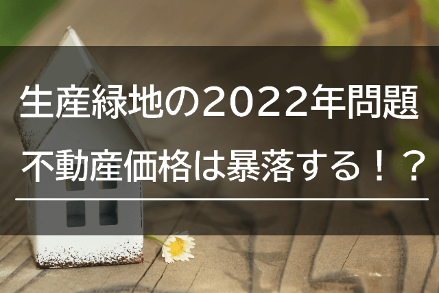 「生産緑地の2022年問題」で本当に不動産価格は暴落するのか!?