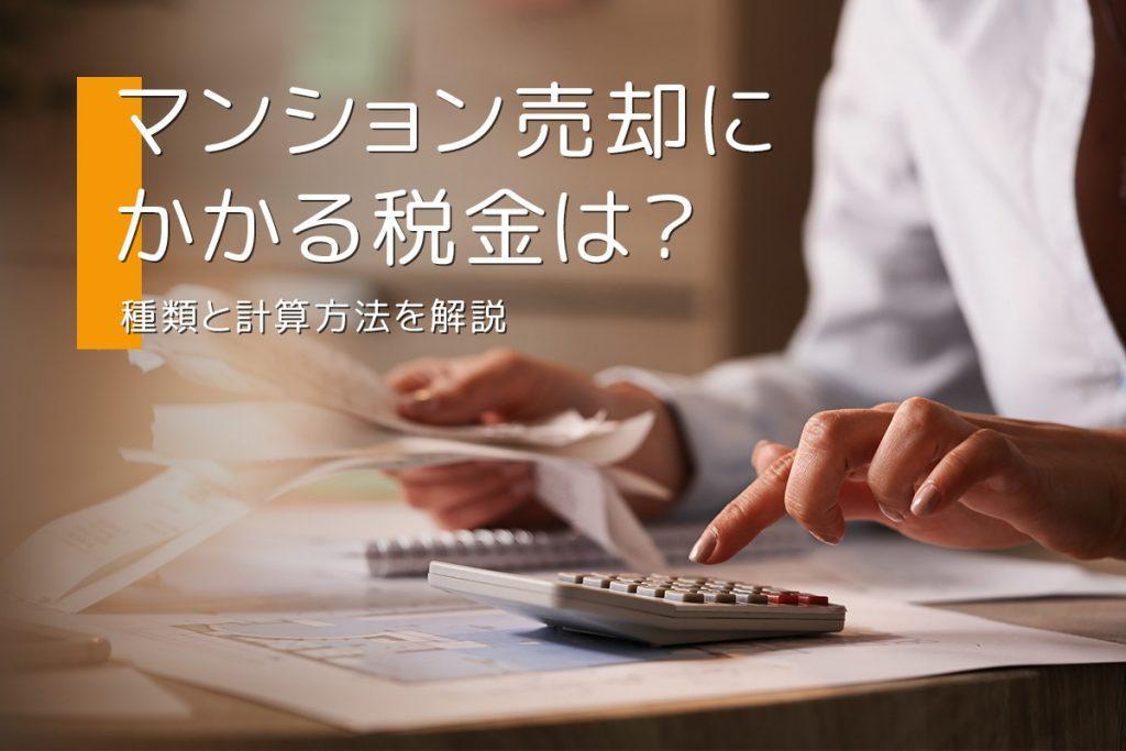 マンション売却にかかる税金は?種類と計算方法を解説