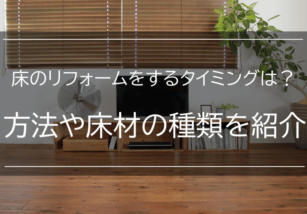 床のリフォームをするタイミングは?方法や床材の種類を紹介