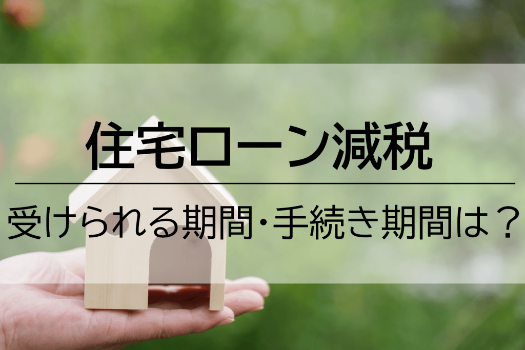 住宅ローン減税を受けられる期間と手続き方法は?