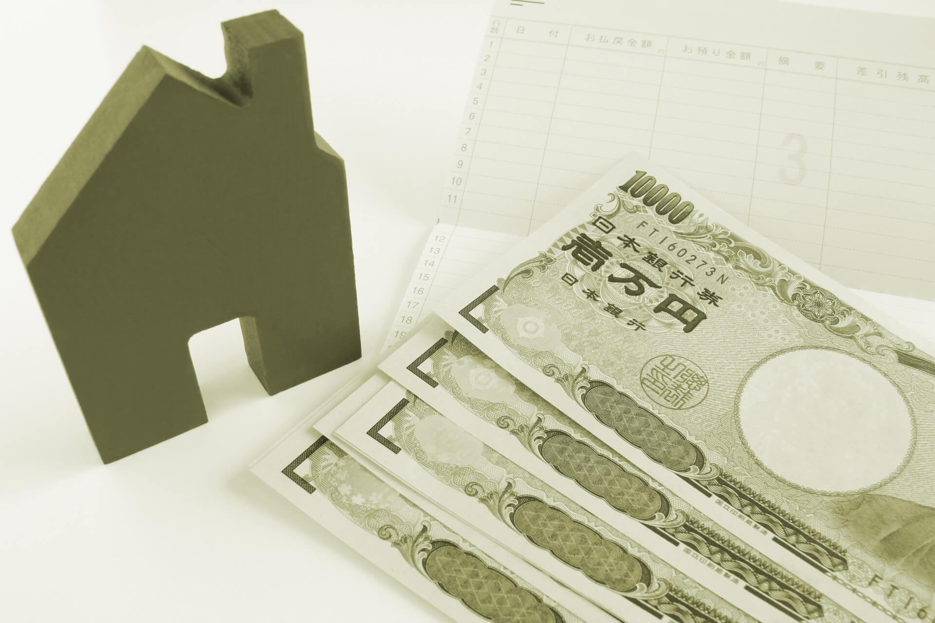 地目変更手続きに必要な費用と書類